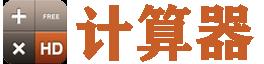 在线计算器(www.jisuanqi.org.cn)